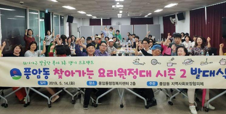 [포토] 서구 풍암동 찾아가는 요리원정대 시즌2 발대식