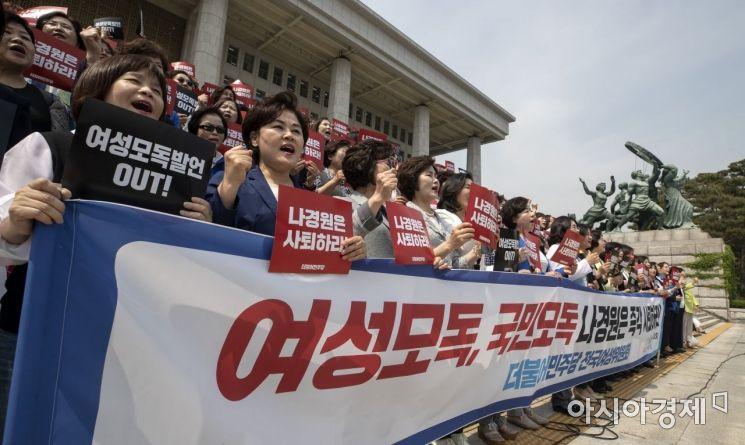 """[포토] """"여성모독한 나경원은 사퇴하라"""""""