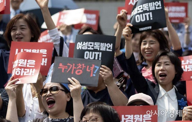 """[포토] """"나경원 원내대표는 즉각 사퇴하라"""""""