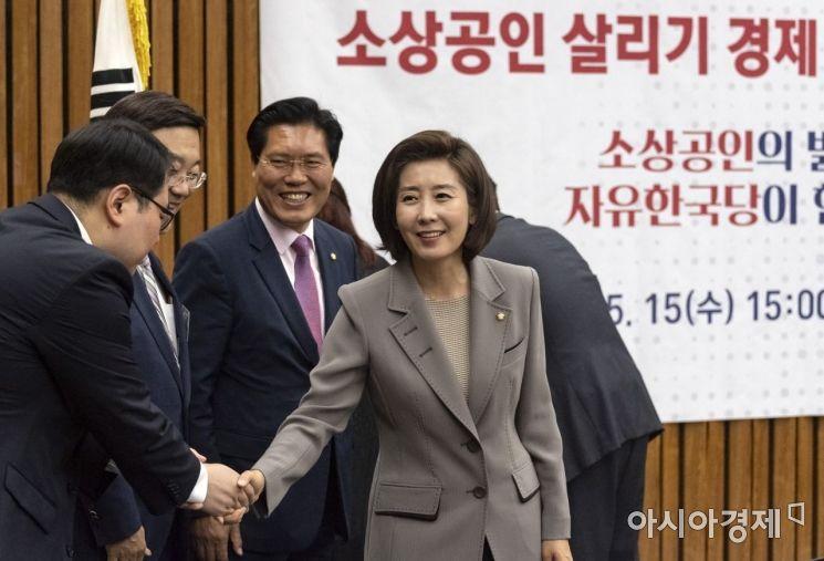 [포토] 자유한국당, 소상공인 살리기 특위 가동