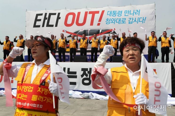 [포토]타다 퇴출 요구하는 택시기사들