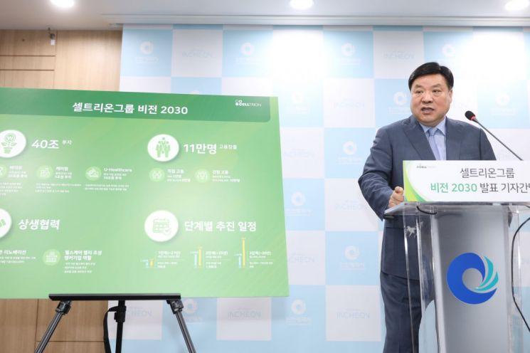 """서정진 """"2030년까지 40조원 투자…매출액 30조원 목표""""(종합)"""