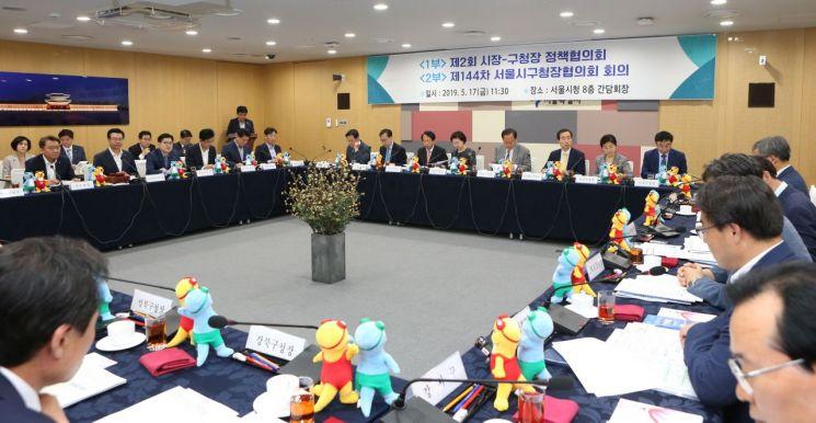 지난 17일 열린 서울시구청장협의회