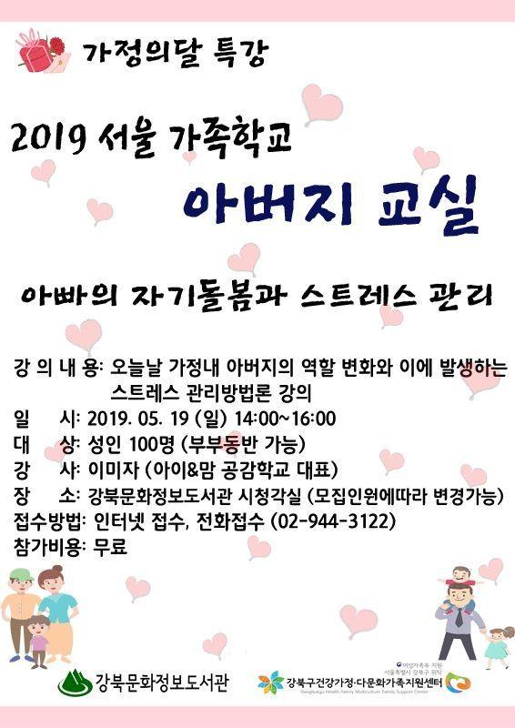 '아빠 자기돌봄과 스트레스 관리' 강연