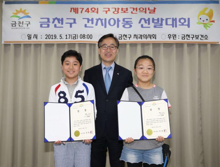 금동초등학교 5학년 윤예준 학생과 두산초등학교 5학년 조윤솔 학생이 금천구 대표 건치아동으로 선정됐다.
