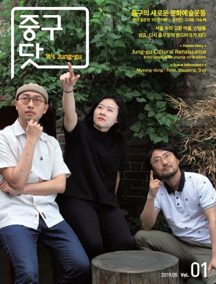 글로벌 월간지 '중구닷' 창간