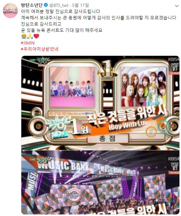 방탄소년단 지민이 방탄소년단 공식 트위터를 통해 올린 글 / 사진 = 방탄소년단 공식 트위터 캡처