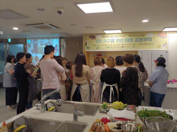 서울시농수산식품공사  '1인 가구 위한 마을공동부엌' 프로그램 운영