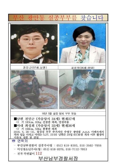 '부산 신혼부부 실종사건' / 사진 = 부산남부경찰서장 제공