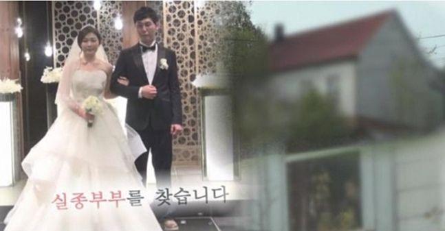 사라진 부산 신혼부부 / 사진 = SBS '그것이 알고 싶다' 제공