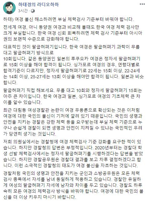 하태경 의원이 '대림동 여경 논란' 관련해 쓴 글 / 사진 = 페이스북 '하태경의 라디오 하하' 캡처