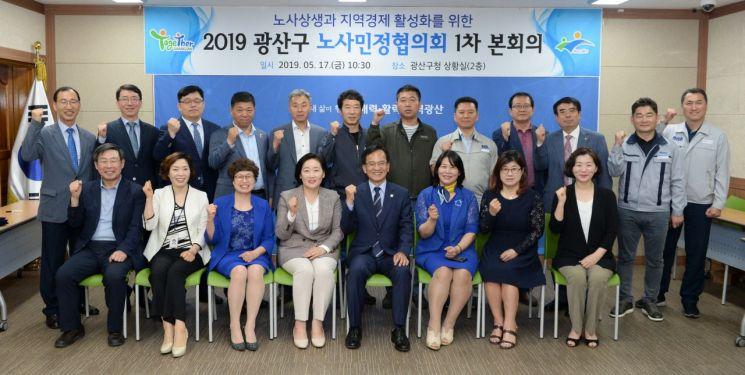 광주 광산구, 노사민정협의회 본회의 개최