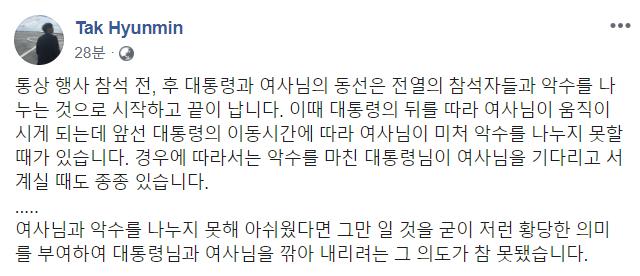 """민경욱 '유시민 지령설' 주장에…탁현민 """"황당한 의미 부여, 못됐다"""""""
