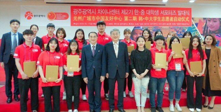 광주 차이나센터, 한·중 대학생 서포터즈 발대식 개최