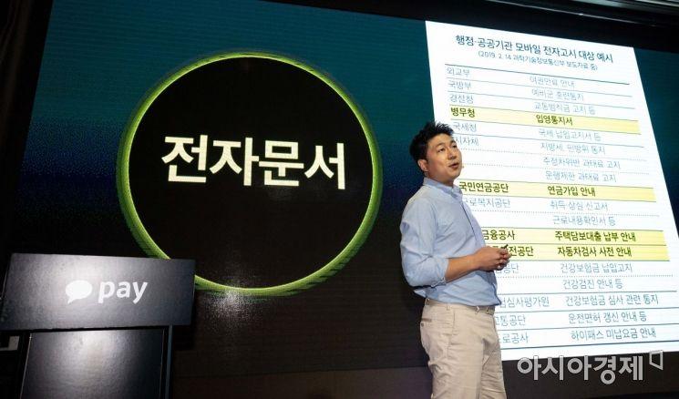 [포토]주요사업 계획 발표하는 류영준 카카오페이 대표이사