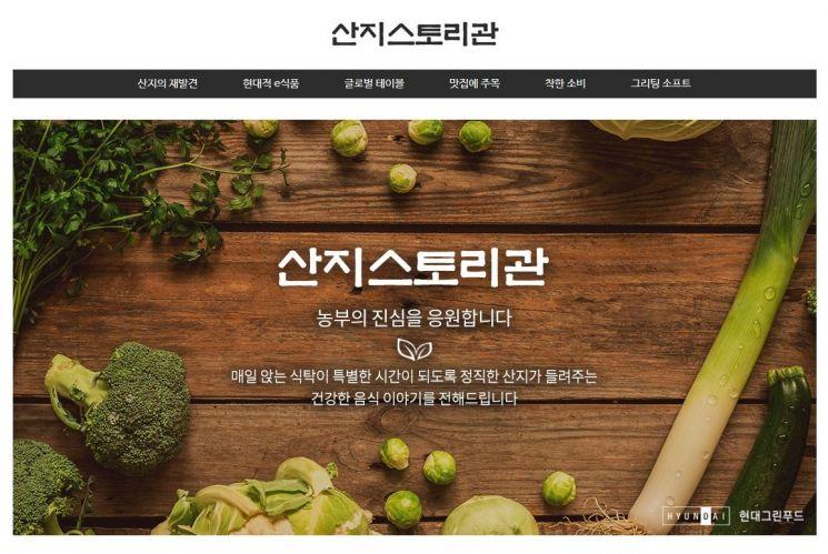 현대그린푸드, 온라인 식품사업 강화…'산지스토리관' 확대