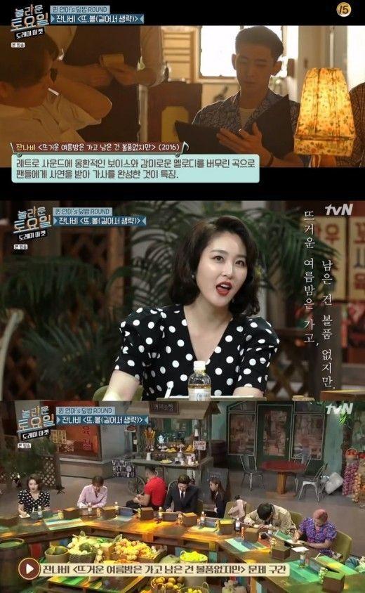 그룹 잔나비의 노래 '뜨거운 여름밤은 가고 남은 건 볼품없지만'이 문제로 출제됐다/사진=tvN '놀라운 토요일' 화면 캡처