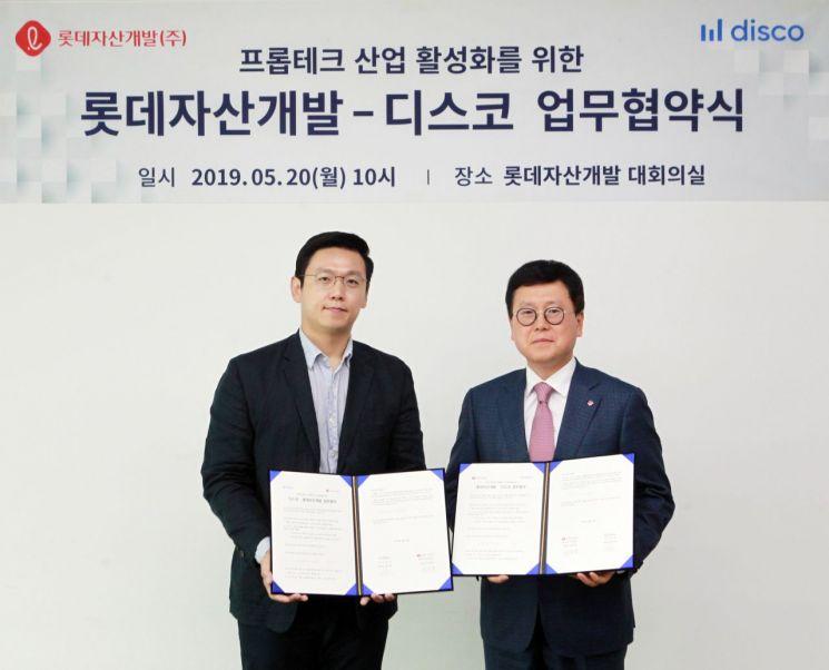 이광영 롯데자산개발 대표이사(오른쪽)와 배우순 디스코 대표이사(왼쪽)가 기념촬영을 하고 있다.