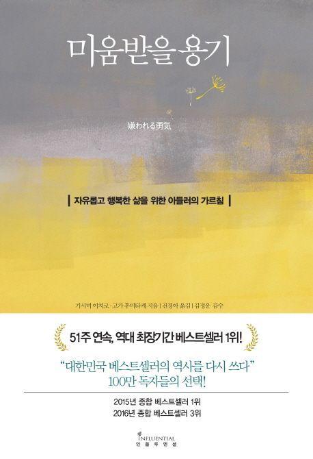 20대 사로잡은 '나미야 잡화점의 기적'…도서관 대출 1위