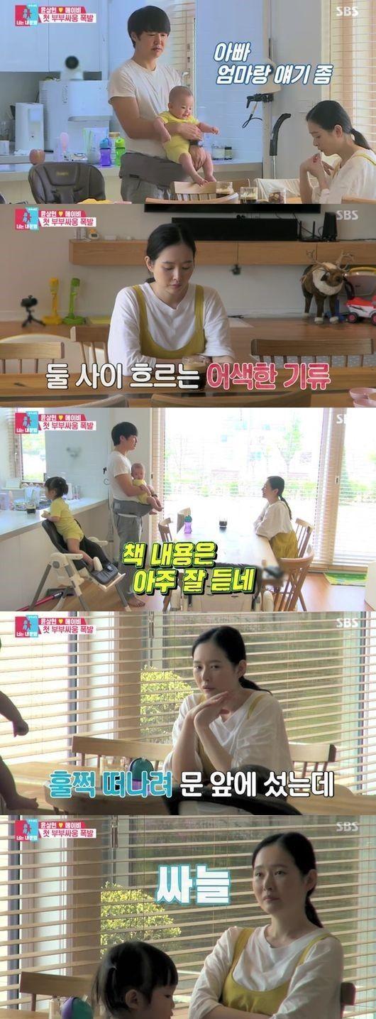 사진=SBS '동상이몽-너는 내운명 시즌2' 캡처