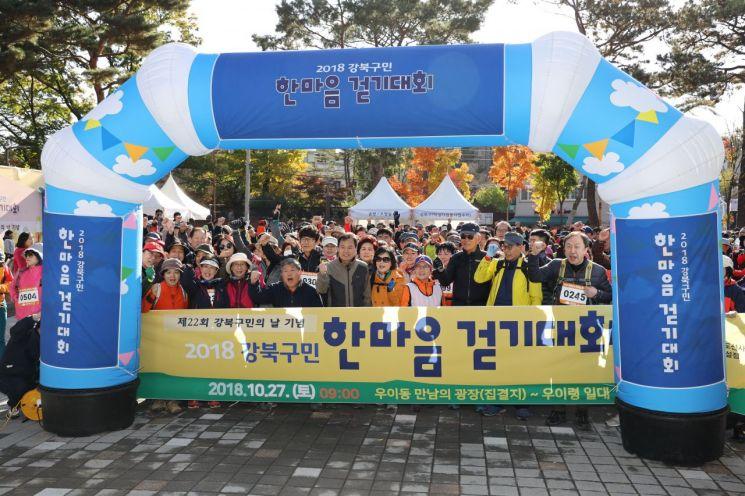 '2019 강북구민 한마음 걷기대회' 개최