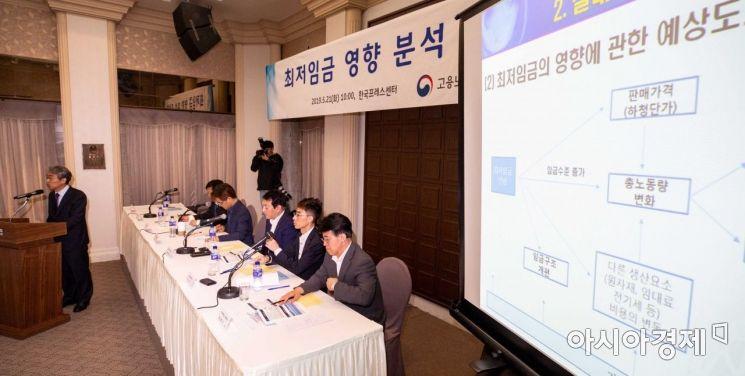지난 21일 서울 중구 프레스센터에서 열린 '최저임금 영향 분석 토론회'/강진형 기자aymsdream@