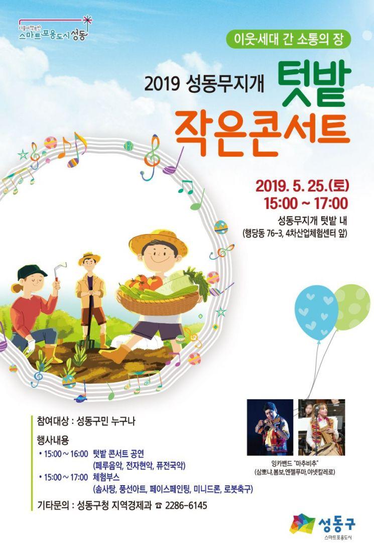 성동구 '무지개텃밭 작은 콘서트' 개최