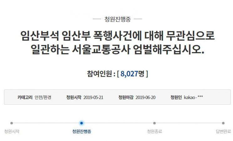 """21일 청와대 국민청원 게시판에 게시된  """"임산부석 임산부 폭행사건에 대해 무관심으로 일관하는 서울교통공사 엄벌해주십시오""""라는 제목의 청원글 /사진=청와대 국민청원 게시판 캡처"""
