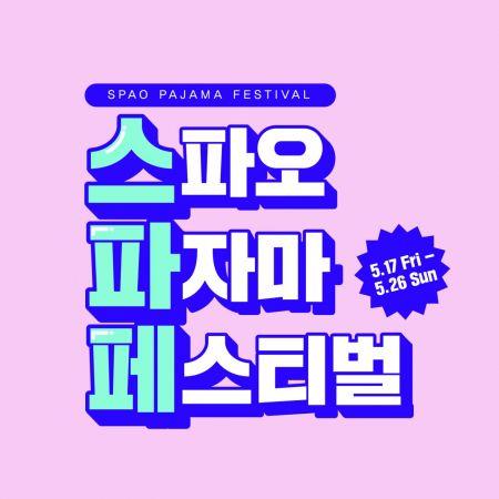 스파오, 파자마·쿨팬츠 페스티벌…드래곤볼·짱구·해리포터 총출동