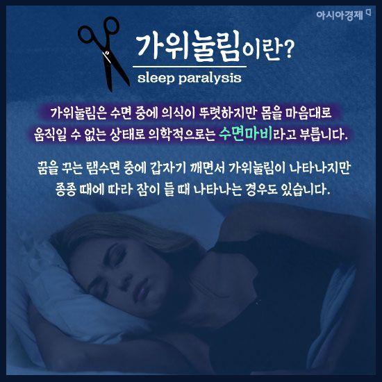 [카드뉴스]수면 공포 '가위눌림' 당해보셨나요?