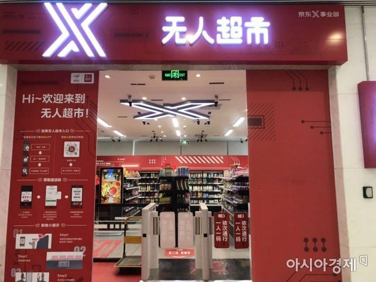 중국 베이징 이좡개발구에 위치한 징둥(京東, JD.COM) 본사 1층 내 무인상점 '징둥X무인슈퍼마켓'  입구에 매장 이용방법 안내판이 붙어 있다(왼쪽사진).  수십개의 카메라가 매달려 있는 매장 안에는 계산하는 직원도, 셀프 계산대도 없다.