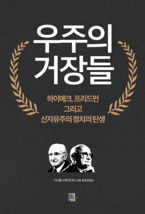 [류정민의 남산 딸깍발이] 신자유주의가 낳은 '불평등의 용인'