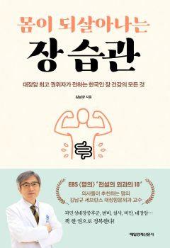 김남규 세브란스병원 교수 '몸이 되살아나는 장 습관' 펴내