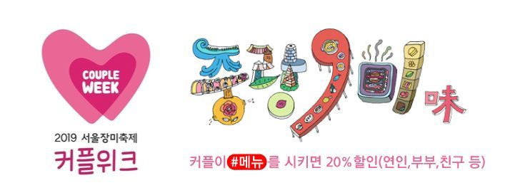 '2019 서울장미축제' 맛있게 즐기는 법?
