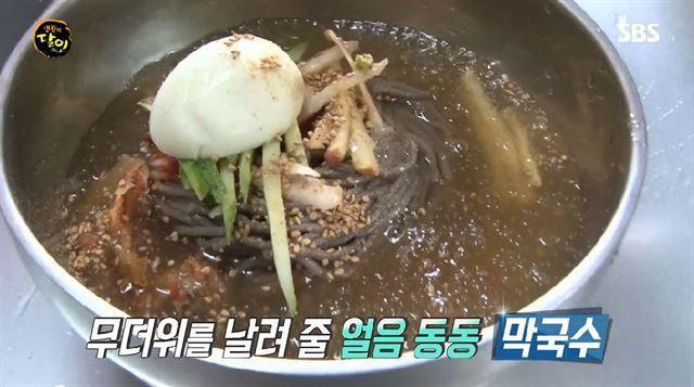 사진=SBS '생활의 달인' 캡처