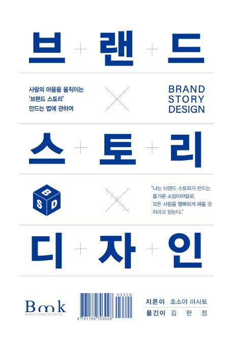 [신간안내]'브랜드 스토리 디자인' 外