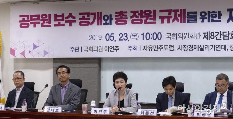 [포토] 공무원 보수 공개와 총 정원 규제 토론회