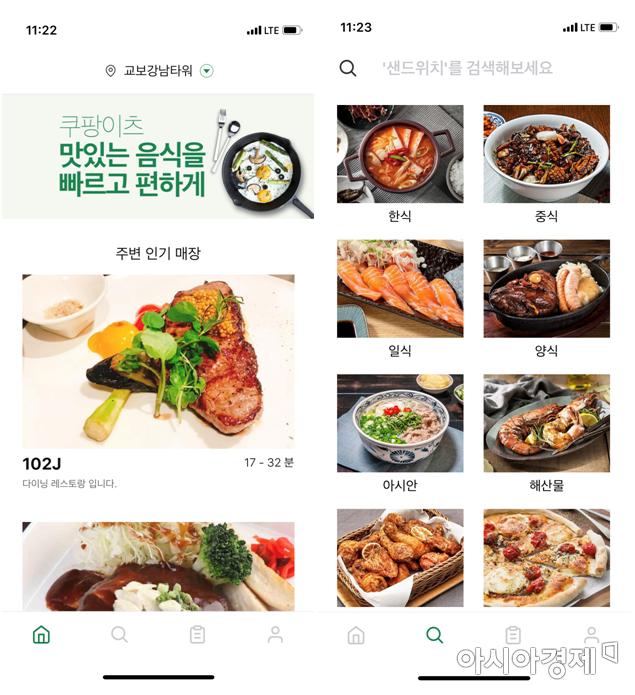 쿠팡이츠 앱 실행 화면. 현재는 시범 서비스 기간이어서 가맹점이나 초청받은 일부 쿠팡 이용자들에 한해 이용 가능하며 강남구, 서초구, 송파구에서만 음식을 주문할 수 있다.