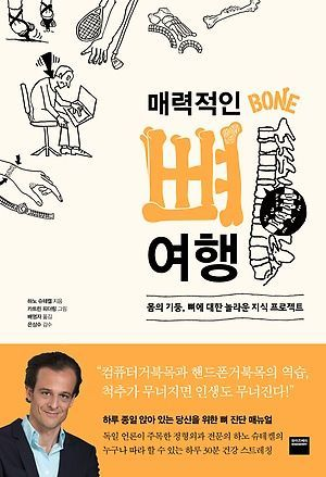 [신간 안내] <매력적인 뼈 여행> 外