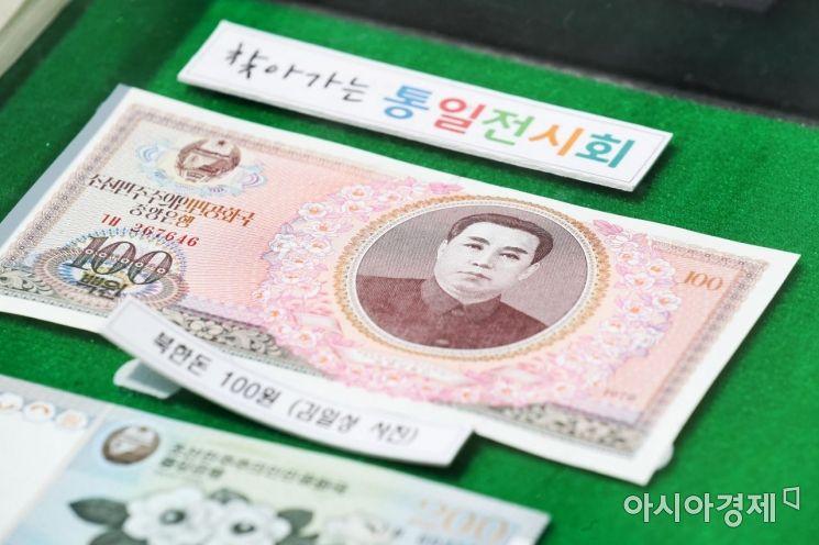 [포토]'북한 돈은 어떻게 생겼을까?'