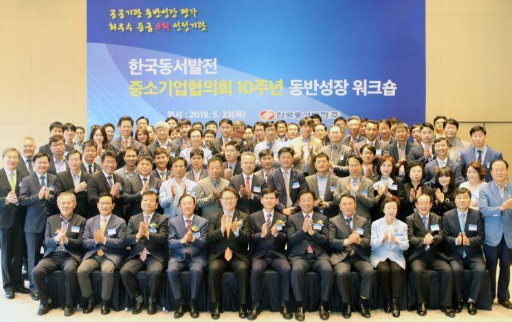 박일준 한국동서발전 사장(왼쪽 다섯번째)과 중소기업협의회 관계자들이 10주년 워크숍에서 기념 촬영을 하고 있다.