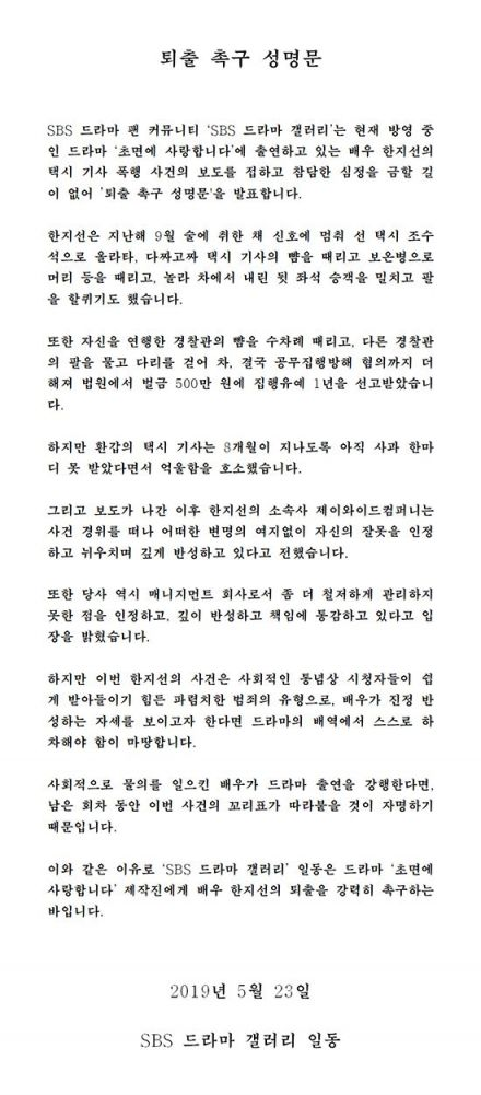 23일 드라마 팬 커뮤니티인 'SBS 드라마 갤러리'에 '퇴출 촉구 성명문'이 게재됐다 /사진= 'SBS 드라마' 화면 캡처