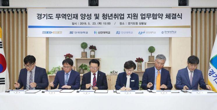 경기도 무역인재 양성위해 도내 5개 대학과 '업무협약'