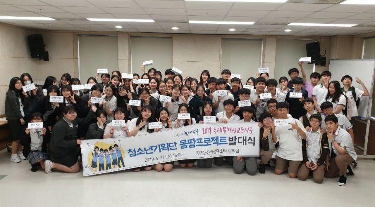 청소년 동아리 '몽땅' 지원하는 '몽땅프로젝트