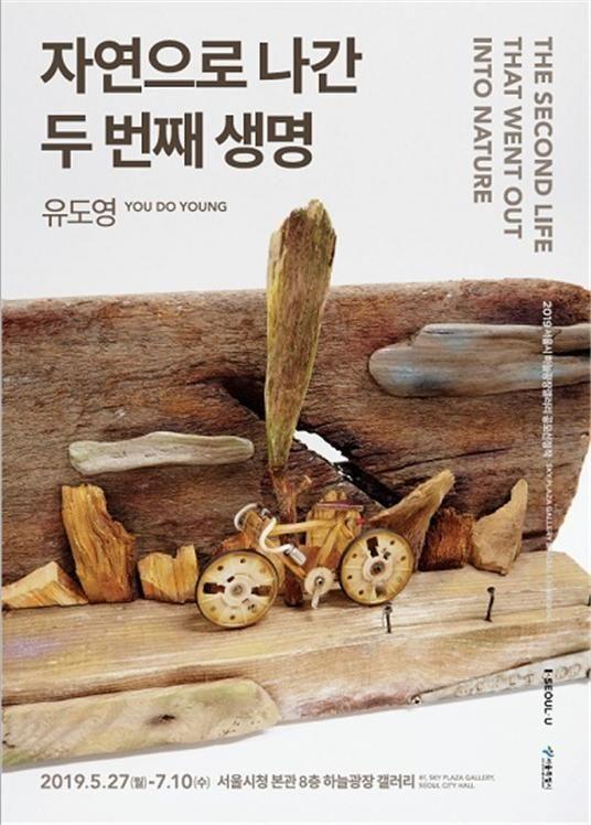 '자연으로 나간 두 번째 생명'展…서울시, 재활용 소재 전시 개최
