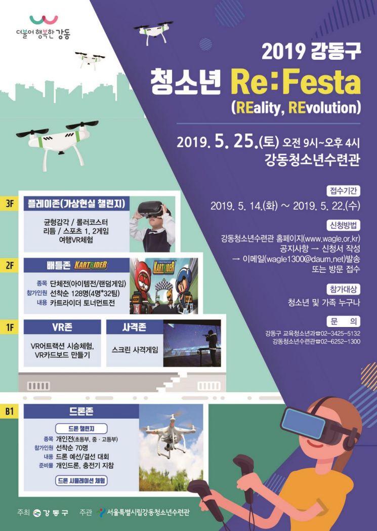 4차 산업혁명 축제 '2019 강동구 청소년 Re: Festa' 개최