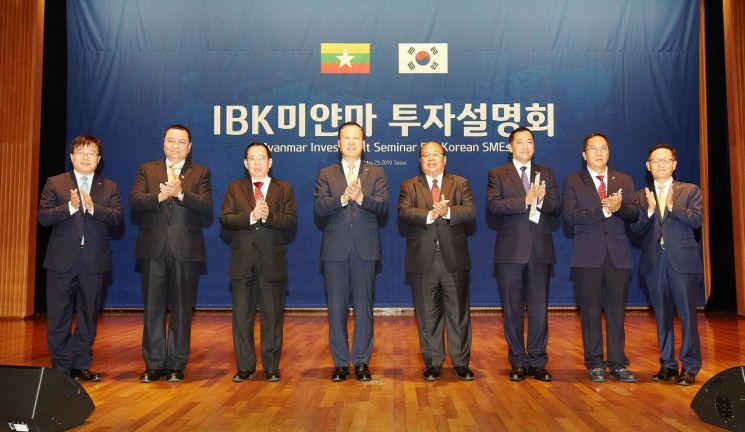 [포토]기업은행, 中企 대상 '미얀마 투자설명회'