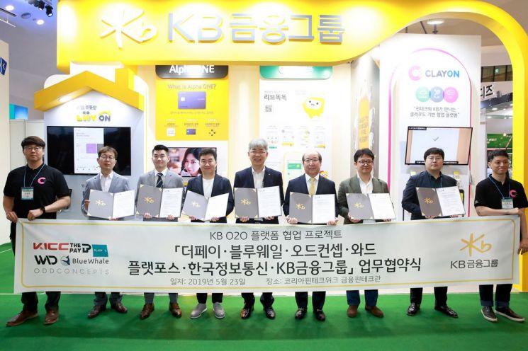 KB금융, 식당 온라인 조회 결제 플랫폼 만든다
