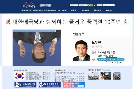 23일 대한애국당 공식 홈페이지에 올라온 사진.사진=온라인 커뮤니티