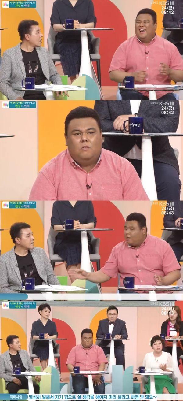 사진=KBS1 '아침마당' 캡처